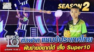 น้องเวียร์ ตัวฟาด แชมป์ประเทศไทย ฝันง่ายอยากได้ เสื้อ Super10 | SUPER 10 Season 2