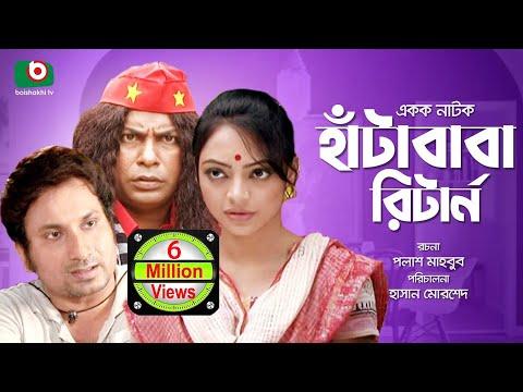 Hasir Natok   Hata Baba Return   Full EP - HD   Bangla Comedy Drama   Mosarrof Karim, Eshana, Shovon