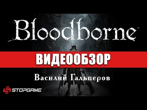 Bloodborne видео обзор