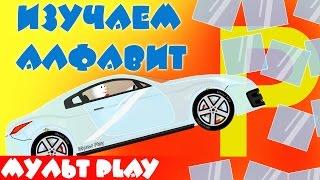 Алфавит для детей 3 4 5 6 лет. Буква Р. Русский алфавит для ребенка. Развивающий мультик.