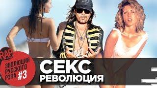 Сексуальная революция в рэпе. Эволюция Русского Рэпа [Выпуск 3]