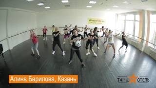 �������� ���� Мастер-класс Алины Бариловой | Комбинация 1 | Танц-Отель