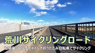 荒川サイクリングロード [2.7K⇨4K](上江橋「国道16号」~ 荒川第一調節池「彩湖」まで)GoPro HERO7