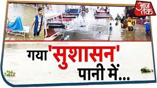 Bihar में 'सुशासन' की बदरंग कहानी, पूरा Patna पानी-पानी । देखिए Dangal With Chitra Tripathi
