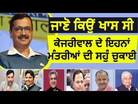 जानिए क्यों खास थी Kejriwal के इन Ministers की शपथ