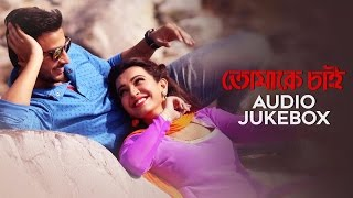 Tomake Chai | Audio Jukebox | Bonny | Koushani | Arijit Singh | Indraadip Dasgupta | 2016