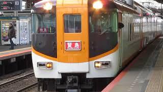 近鉄30000系新塗装ビスタカー+22600系新塗装ACE大和八木駅発車
