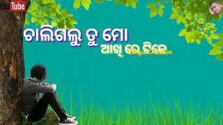 Bhuli Galu Tu Mo Manare Tike Dukh Nahi   WhatsApp Status video   Human Sagar new song   Braja