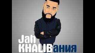 Скачать Jah Khalib X Каспийский Груз SLMLKM Prod By Jah Khalib