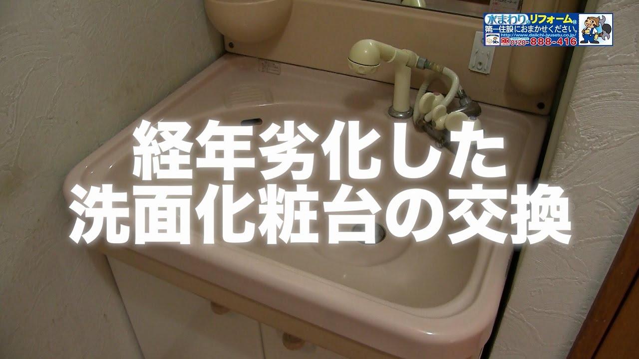 洗面台の交換、リフォーム工事動画 - youtube