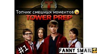 Топчик смешных моментов из сериала Башня познания Tower Prep