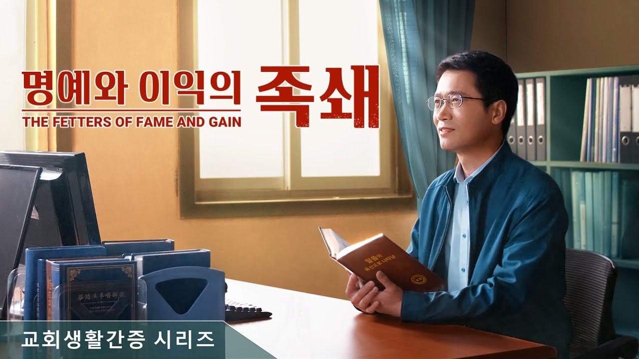 교회생활간증 동영상 <명예와 이익의 족쇄>