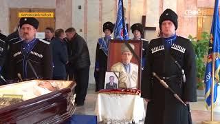 Жители края простились с Василием Бондаревым