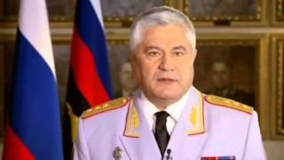 Поздравление сотрудников полиции Министром внутренних дел России