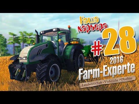 Трактор 300 НР - ч28 Farm Expert 2016