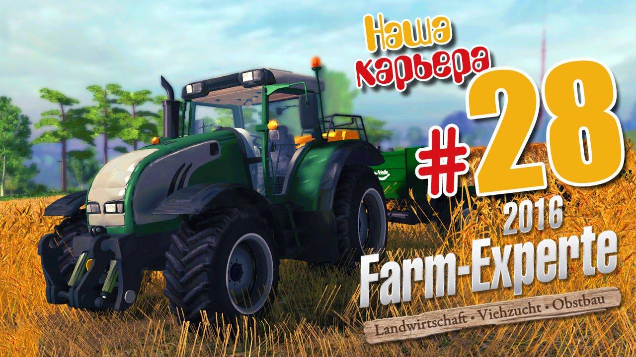 как добавить деньги в игре farm expert 2016