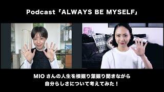 【ALWAYS BE MYSELF】CHIHARU MUTO × MIO SpotifyやApple Podcast、Google Podcastなど 主要なリスニングサービスで配信している Podcast「ALWAYS BE ...
