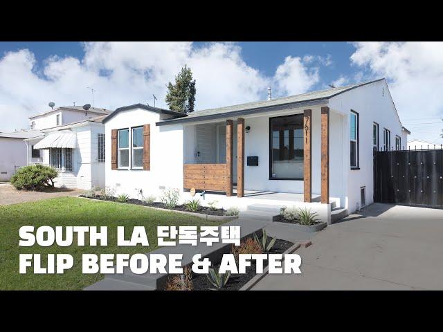 미국 South LA 단독주택 리모델링 - 공사비는 싸고 공사기간은 짧게 리모델링 한 집 $40000 리모델링