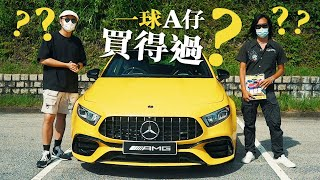 Mercedes-AMG A45 S 4MATIC+ 阿安寧願買Cayman!?(內附字幕)|TopGear HK 極速誌