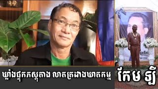 ទម្លាយភស្តុតាង កែម ឡី នៃខួបពីរឆ្នាំ _ Gathering evidence for Justice Dr. Kem Ley
