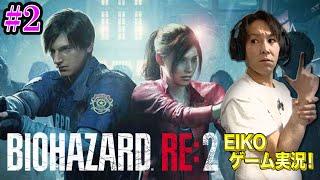【#2】EIKOがバイオハザード RE:2を生配信!【ゲーム実況】