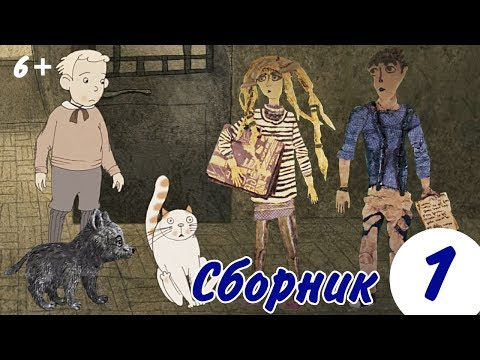 Рассказы чехова мультфильм