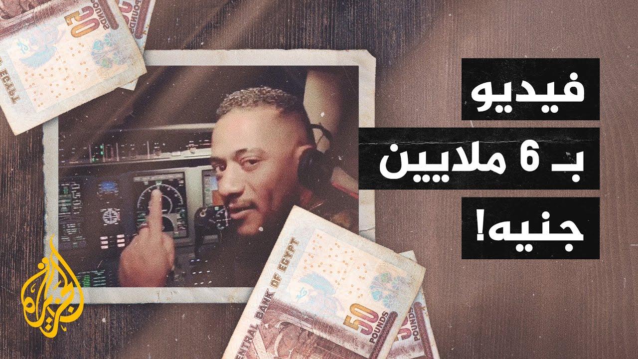 محكمة بالقاهرة تقضي بتغريم الفنان محمد رمضان 6 ملايين جنيه لصالح الطيار  - 01:58-2021 / 4 / 9
