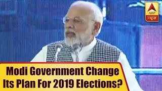 Will PM Narendra Modi Government Change Its Plan For 2019 Elections? Big Debate | ABP News
