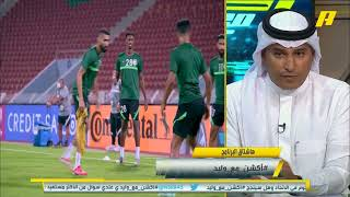 سامي الحريري : فوز منتخبنا على عمان بنسبة ٨ من ١٠ .. لأننا نلعب خارج المملكة والتذاكر نفذت .. ..