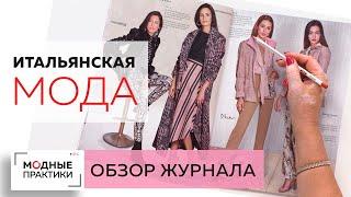 Итальянская мода. Тренды осени 2019. Обзор модного журнала Cadena, стильные образы, ткани и принты.