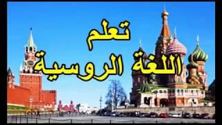 تعلم اللغة الروسية الدرس 006