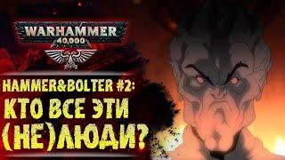 Разбор сюжета и интересных моментов #2 серии Hammer&Bolter. История Warhammer 40000
