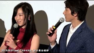 (C) 2015 宇仁田ゆみ・小学館/「スキマスキ」製作委員会 【TBTV速報】h...