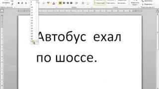 Microsoft Word. Урок 1. Самые азы работы.