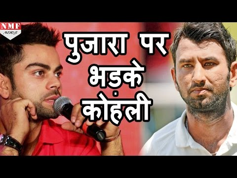 जानिए क्यों Cheteshwar Pujara पर भड़क गए Virat Kohli