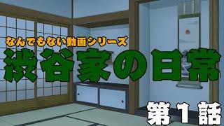 なんでもない動画シリーズ「渋谷家の日常」第1話【にじさんじ/渋谷ハジメ】