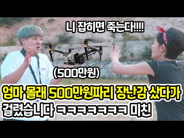 목숨걸고 엄마 몰래 산 500만원짜리 드론 리뷰 ㅋㅋㅋㅋ  [ 인스파이어2 드론을 샀습니다! ] 공대생 변승주