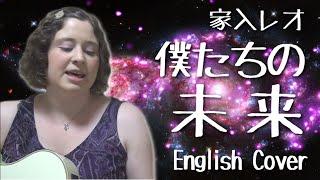 今日は家入レオの新曲「僕たちの未来」を英語で歌ってみました♪ ドラマ...