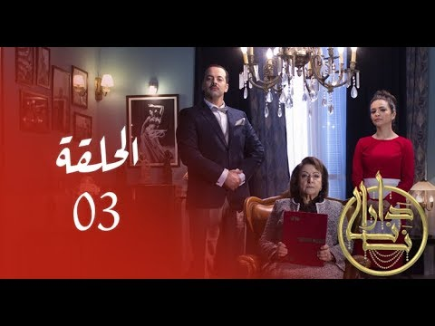 Dar nana(Tunisie) Episode 3