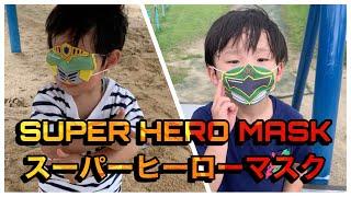 【ヒーローマスク】これで君もヒーローになれる!マスクをつけて立ち向かえ! マスク嫌いの子供もこれで楽しめる!SUPER HERO MASK キッズマスク 子供用