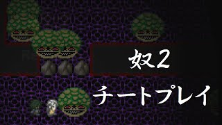 【幕末志士】奴(やつ)2 チート【実況プレイ】 thumbnail