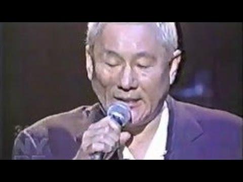 ビートたけし 『浅草キッド』 Live 【NYRF2002~2003】