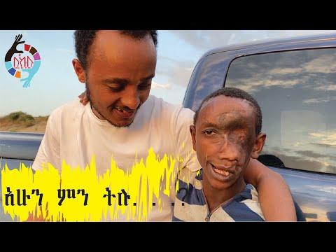 Ethiopia||አሁን ምን ትሉ..