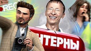 СЫГРАЛ ГЛАВНУЮ РОЛЬ В «ИНТЕРНЫ» | ФИНАЛ? ЮБИЛЕЙНАЯ СЕРИЯ | The Sims 4 Путь к Славе