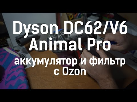 Аккумулятор к дайсон dc62 dyson hp 00