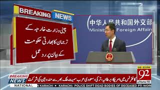 Chinese Foreign Minister's spokesperson response to Indian government's statement | 15 February 2019