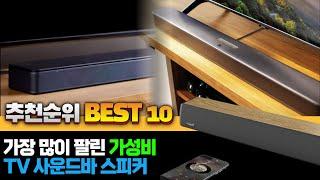 TV 사운드바 가성비 순위 TOP10 추천