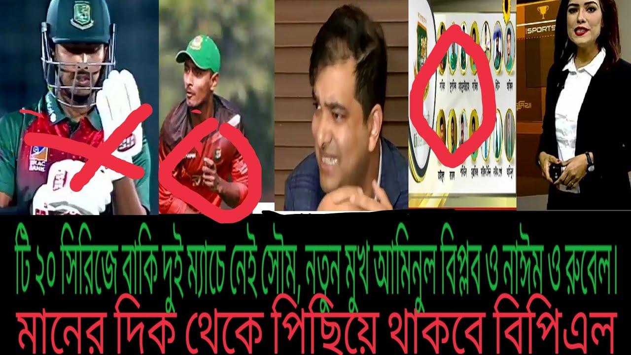 বাদ সৌম্য চট্টগ্রামে জয় দিয়ে ফিরতে চায় টাইগাররা।Sport news today।khelar khobor today।cricket news