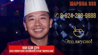 """Новое кафе китайской кухни """"Марина888"""" в Чите"""