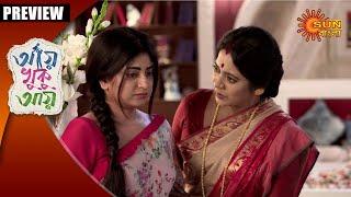 Aye Khuku Aye- Preview | 4th oct 19 | Sun Bangla TV Serial | Bengali Serial